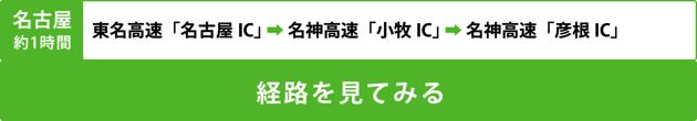名古屋 ドライブ アクセス