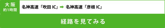大阪 ドライブ アクセス