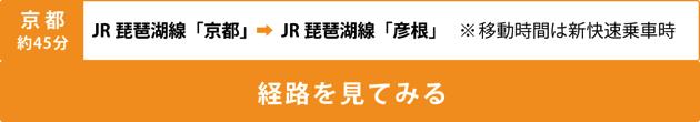 京都 電車 アクセス