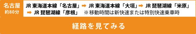 名古屋 電車 アクセス