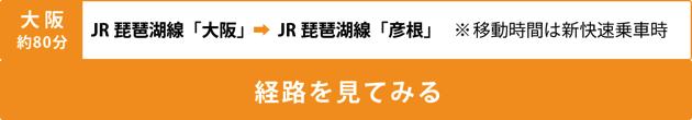 大阪 電車 アクセス